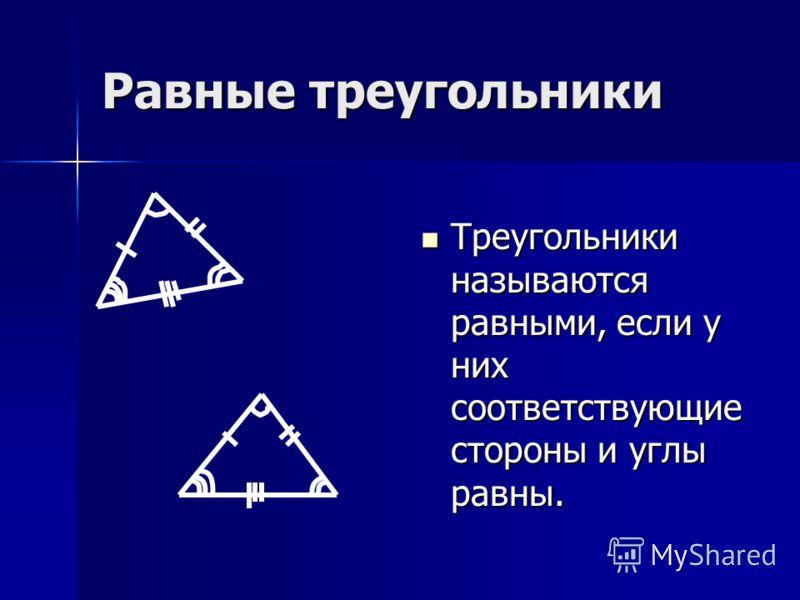 Равные треугольники Треугольники называются равными, если у них соответствующие стороны и углы равны. Треугольники называются равными, если у них соответствующие стороны и углы равны.