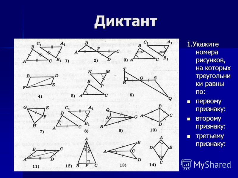 Диктант 1.Укажите номера рисунков, на которых треугольни ки равны по: первому признаку: первому признаку: второму признаку: второму признаку: третьему признаку: третьему признаку: