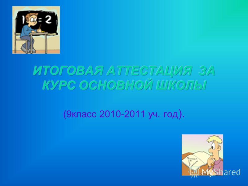 (9класс 2010-2011 уч. год ).