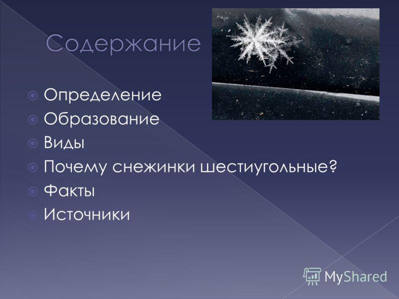 Определение Образование Виды Почему снежинки шестиугольные? Факты Источники