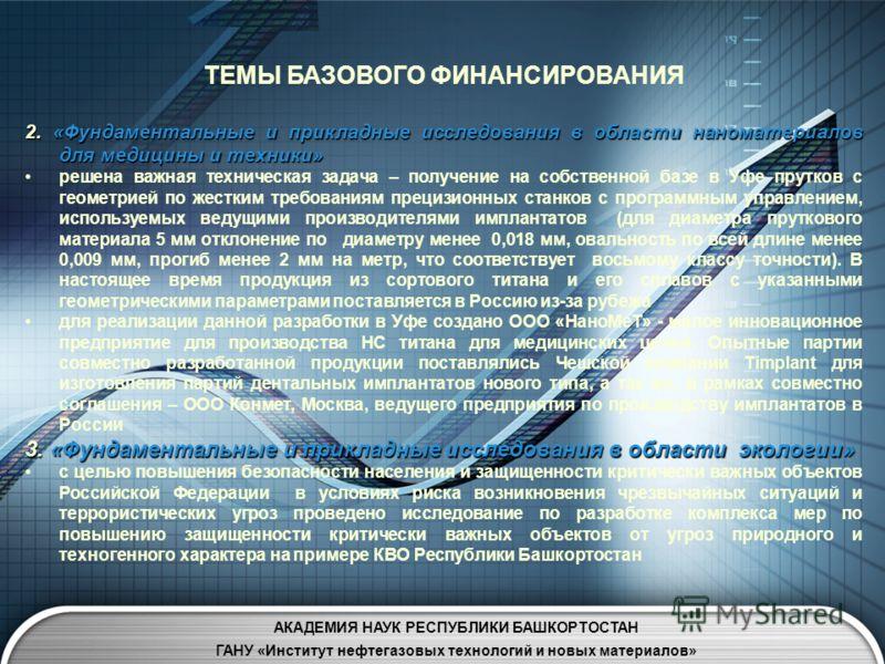 ТЕМЫ БАЗОВОГО ФИНАНСИРОВАНИЯ 2. «Фундаментальные и прикладные исследования в области наноматериалов для медицины и техники» решена важная техническая задача – получение на собственной базе в Уфе прутков с геометрией по жестким требованиям прецизионны