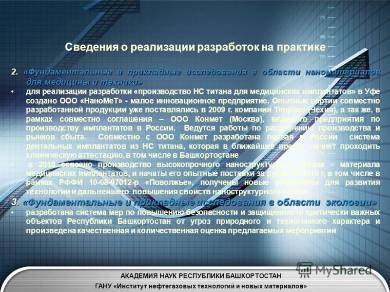 Сведения о реализации разработок на практике 2. «Фундаментальные и прикладные исследования в области наноматериалов для медицины и техники» для реализации разработки «производство НС титана для медицинских имплантатов» в Уфе создано ООО «НаноМеТ» - м
