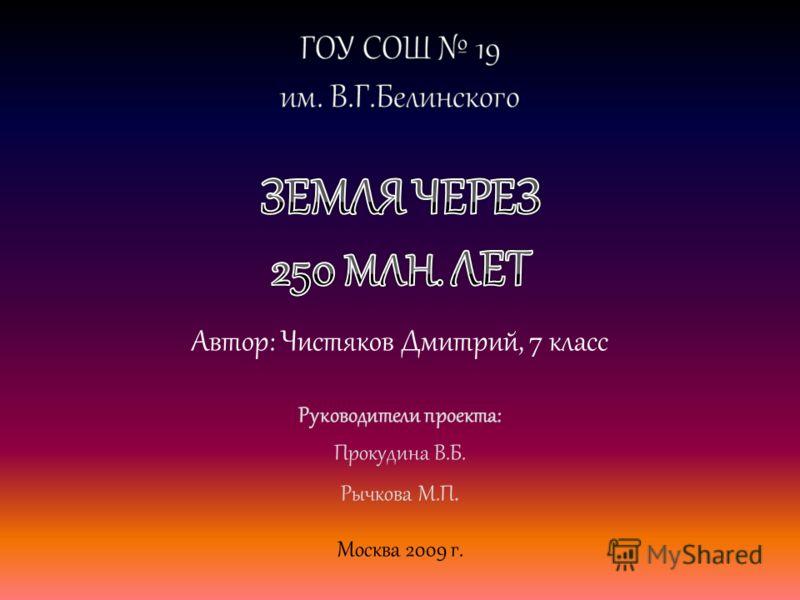 Автор: Чистяков Дмитрий, 7 класс Руководители проекта: Прокудина В.Б. Рычкова М.П. Москва 2009 г.