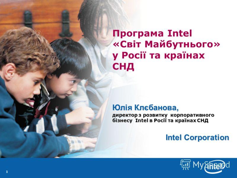 11 Юлія Клєбанова, директор з розвитку корпоративного бізнесу Intel в Росії та країнах СНД Програма Intel «Світ Майбутнього» у Росії та країнах СНД Юлія Клєбанова, директор з розвитку корпоративного бізнесу Intel в Росії та країнах СНД Intel Corporat