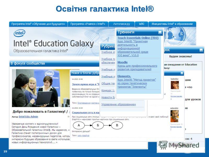 19 Освітня галактика Intel®