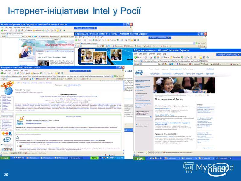 20 Інтернет-ініціативи Intel у Росії