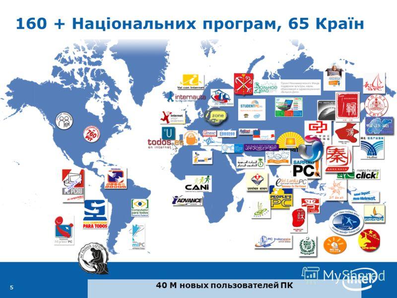 55 160 + Національних програм, 65 Країн 40 М новых пользователей ПК