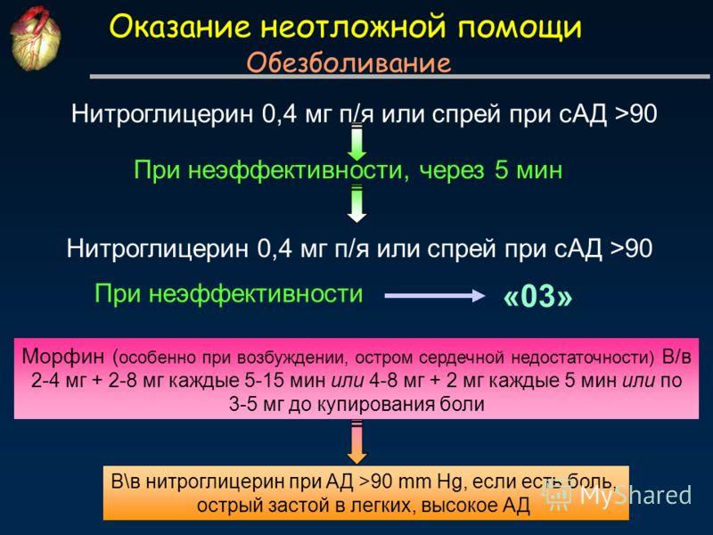 Оказание неотложной помощи Обезболивание Нитроглицерин 0,4 мг п/я или спрей при сАД >90 При неэффективности, через 5 мин Морфин ( особенно при возбуждении, остром сердечной недостаточности) В/в 2-4 мг + 2-8 мг каждые 5-15 мин или 4-8 мг + 2 мг каждые