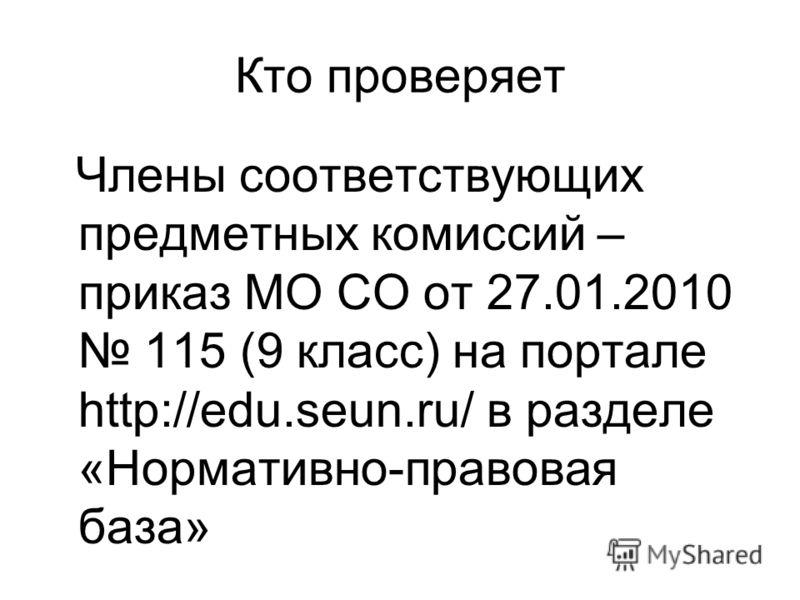 Кто проверяет Члены соответствующих предметных комиссий – приказ МО СО от 27.01.2010 115 (9 класс) на портале http://edu.seun.ru/ в разделе «Нормативно-правовая база»