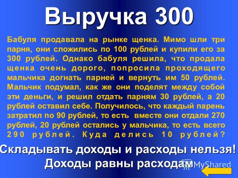 Выручка 200 200 рублей Два друга решили заработать. Они купили в киоске 100 газет по 3 рубля за газету и стали продавать их по 5 рублей. Какой доход получат ребята, когда продадут все газеты?
