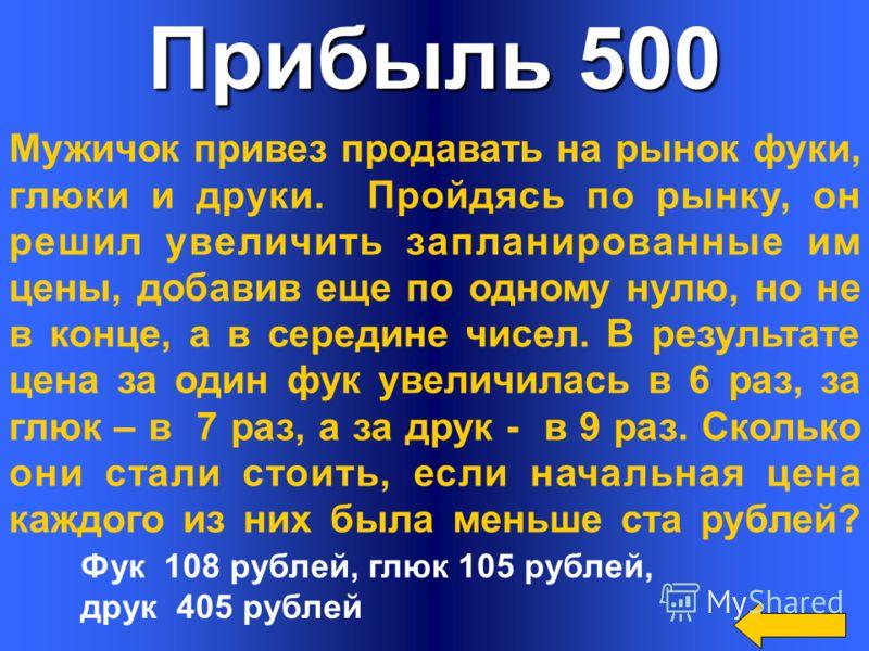 Прибыль 400 У четырех братьев 45 рублей. Если деньги первого увеличить на 2 рубля, а деньги второго уменьшить на 2 рубля, у третьего увеличить вдвое, а у четвертого уменьшить вдвое, то у всех братьев денег окажется поровну. Сколько денег у каждого У