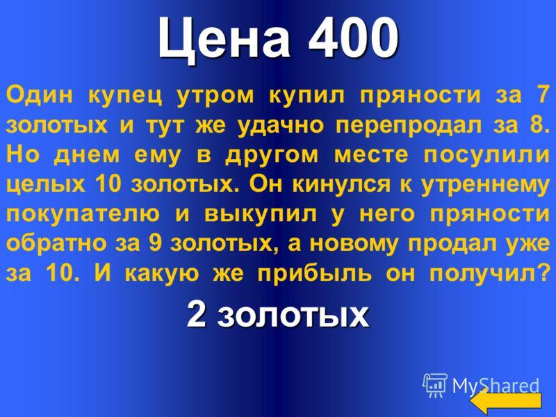 Цена 300 635 350 рублей Фермер продает лошадь по числу подковных гвоздей, которых у нее 16. за первый гвоздь он просит 10 рублей, за второй – 20 рублей, за третий – 40 рублей и так далее. Во сколько рублей фермер оценивает лошадь?