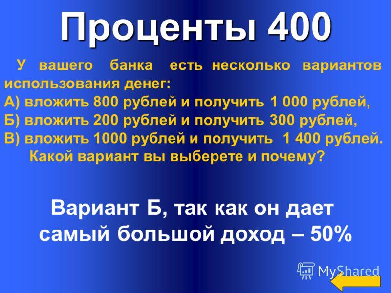 Проценты 300 525 000 рублей В ваш банк положили 500 000 рублей под 10% годовых. Какую сумму денег вы должны отдать обратно через полгода?