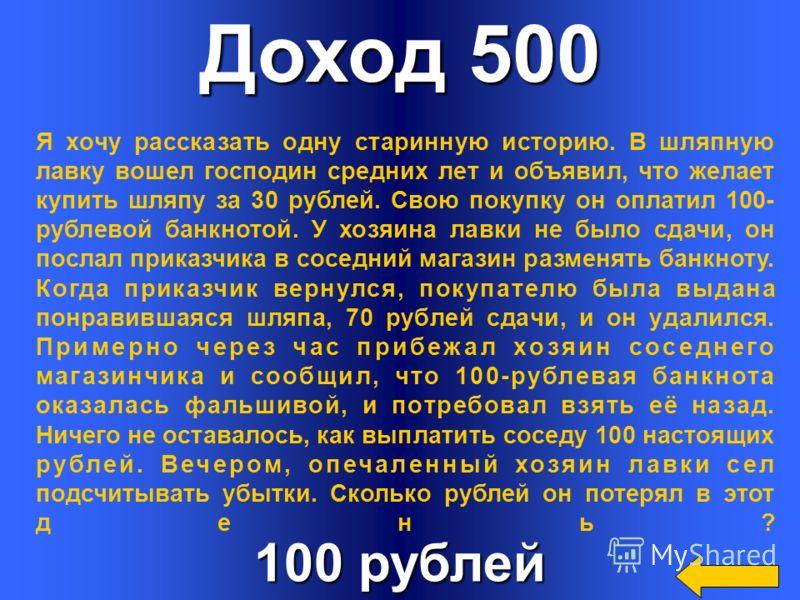 Доход 400 Правильно решено – 13 задач, а неправильно 7 задач Отец обещал сыну за каждую правильно решенную задачу давать по 120 рублей, а за каждую неправильно решенную задачу сын должен был возвращать отцу по 100 рублей. После того, как сын решил 20