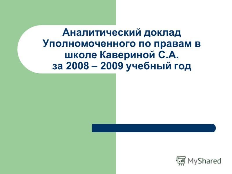 Аналитический доклад Уполномоченного по правам в школе Кавериной С.А. за 2008 – 2009 учебный год