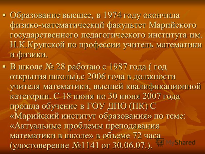 Образование высшее, в 1974 году окончила физико-математический факультет Марийского государственного педагогического института им. Н.К.Крупской по профессии учитель математики и физики. Образование высшее, в 1974 году окончила физико-математический ф