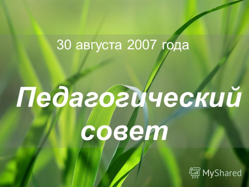 30 августа 2007 года Педагогический совет
