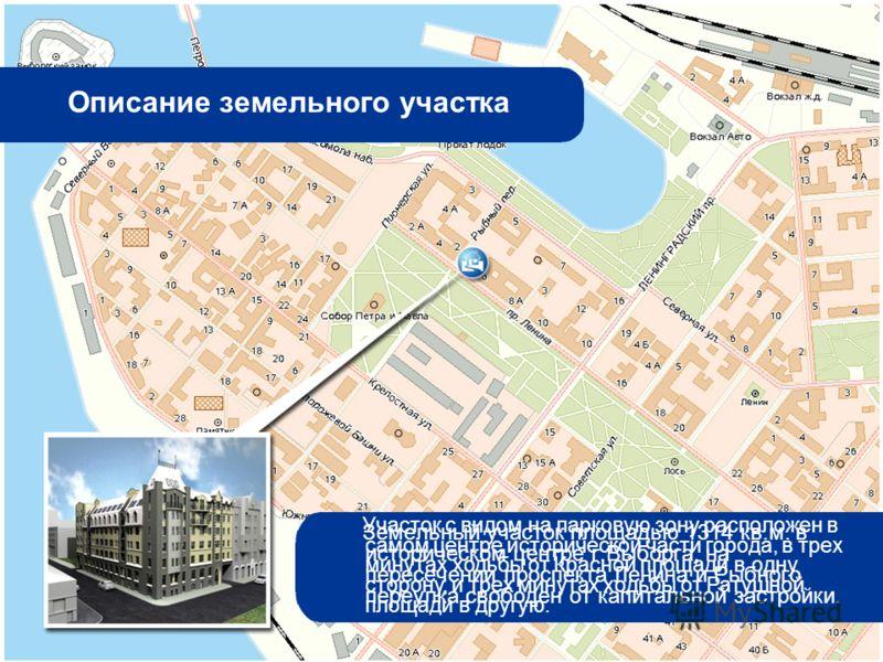 Описание земельного участка Земельный участок площадью 1314 кв.м. в историческом центре г.Выборга, на пересечении проспекта Ленина и Рыбного переулка свободен от капитальной застройки. Участок с видом на парковую зону расположен в самом центре истори