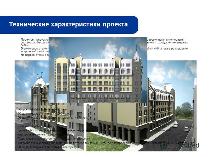 Технические характеристики проекта Проектом предусмотрено строительство шестиэтажного, двухподъездного жилого дома, с современными инженерными системами: бесшумные лифты «ОТИС», автоматическая система пожаротушения, подключением к городским инженерны