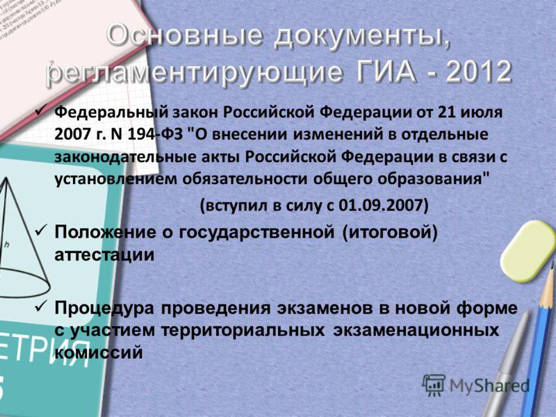 Федеральный закон Российской Федерации от 21 июля 2007 г. N 194-ФЗ