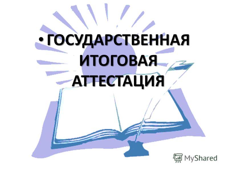ГИА ГОСУДАРСТВЕННАЯ ИТОГОВАЯ АТТЕСТАЦИЯ ГОСУДАРСТВЕННАЯ ИТОГОВАЯ АТТЕСТАЦИЯ