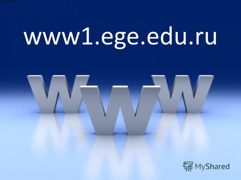 www1.ege.edu.ru