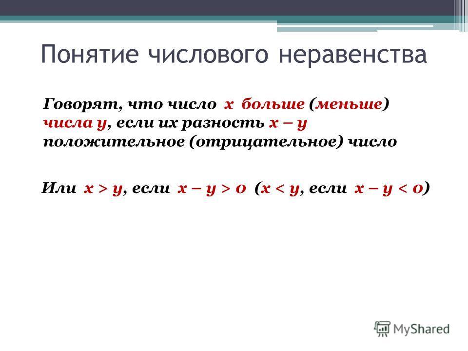 Понятие числового неравенства Или х > у, если х – у > 0 (х < у, если х – у < 0) Говорят, что число х больше (меньше) числа у, если их разность х – у положительное (отрицательное) число