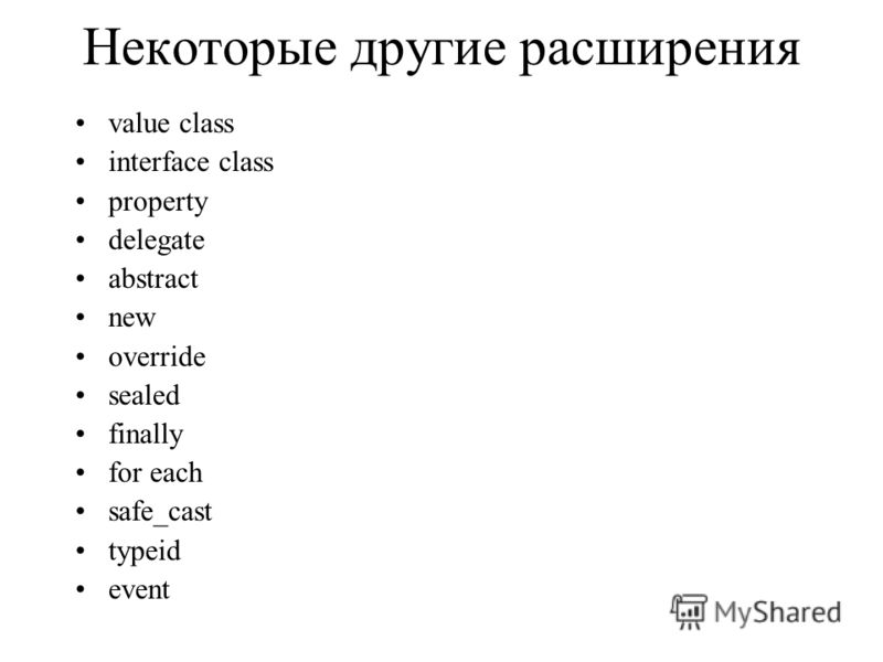 Некоторые другие расширения value class interface class property delegate abstract new override sealed finally for each safe_cast typeid event