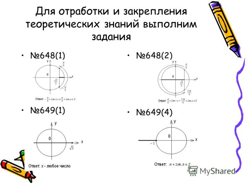 Для отработки и закрепления теоретических знаний выполним задания 648(1)648(2) 649(1) 649(4)