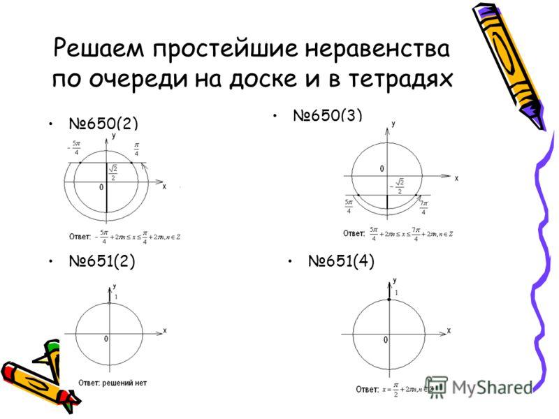 Решаем простейшие неравенства по очереди на доске и в тетрадях 650(2) 650(3) 651(2)651(4)