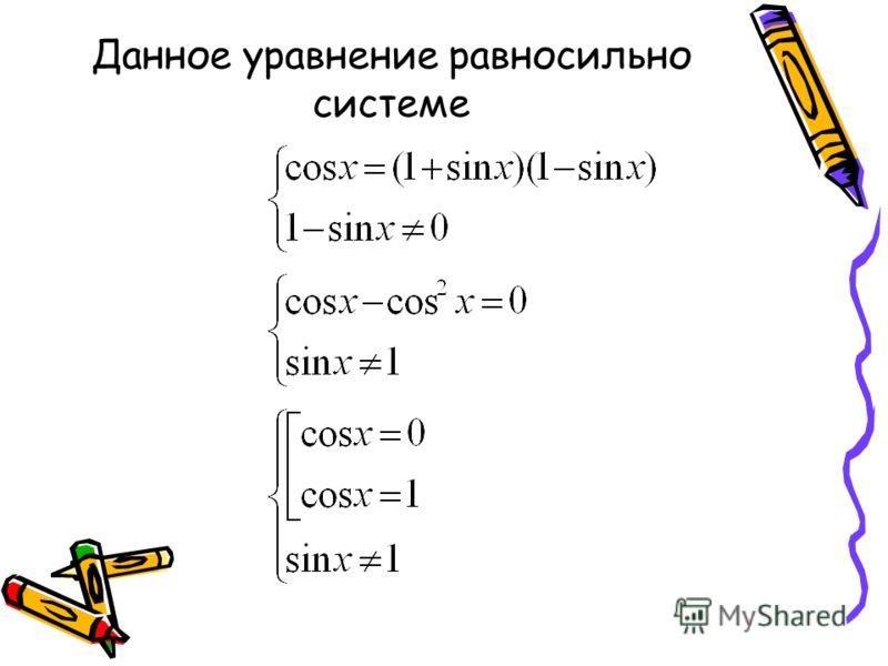 Данное уравнение равносильно системе