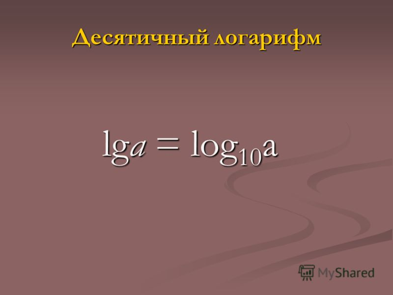 Десятичный логарифм lga = log10a