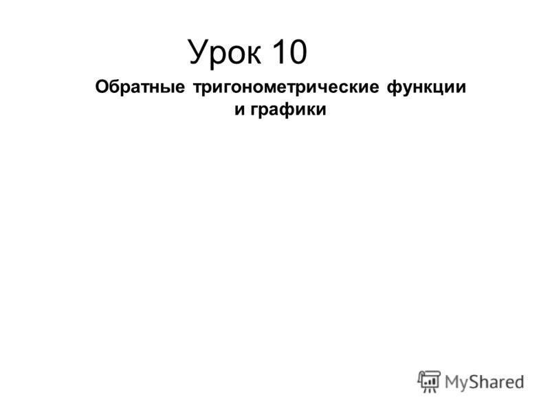 Урок 10 Обратные тригонометрические функции и графики