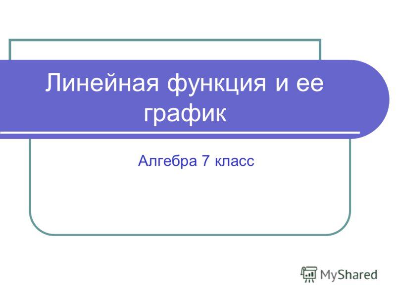 Линейная функция и ее график Алгебра 7 ...: www.myshared.ru/slide/206078