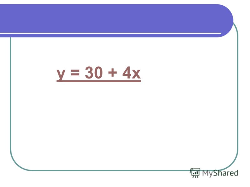 у = 30 + 4х