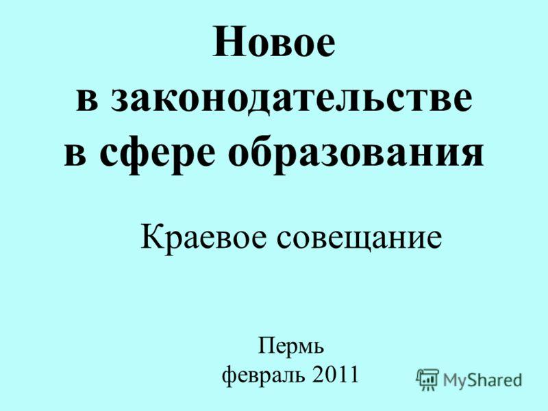 Новое в законодательстве в сфере образования Краевое совещание Пермь февраль 2011