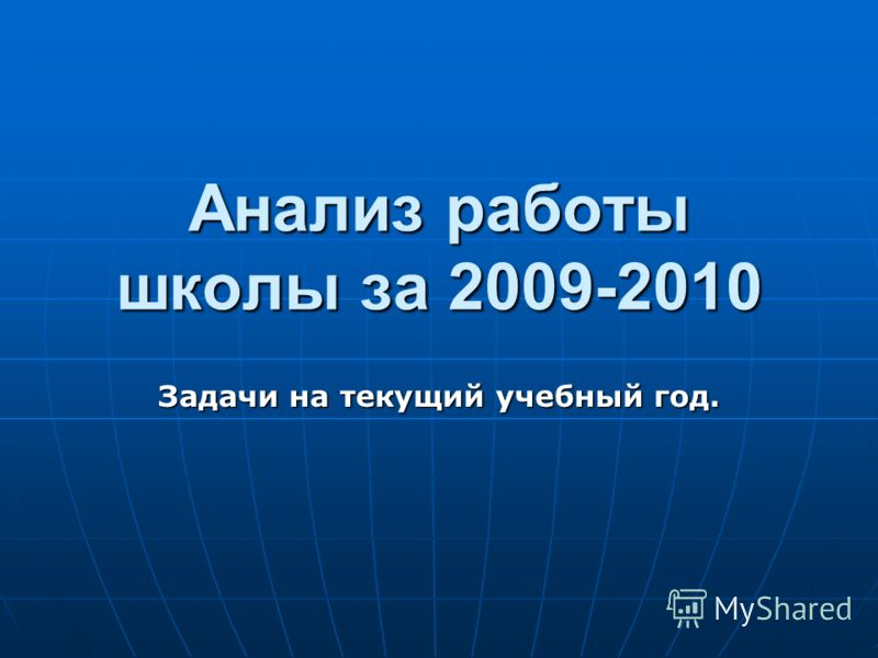 Анализ работы школы за 2009-2010 Задачи на текущий учебный год.