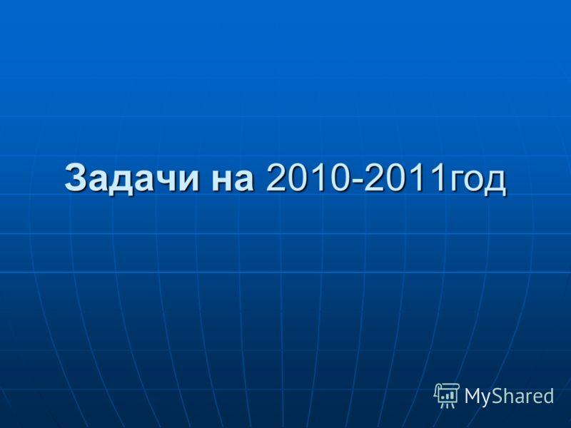 Задачи на 2010-2011год