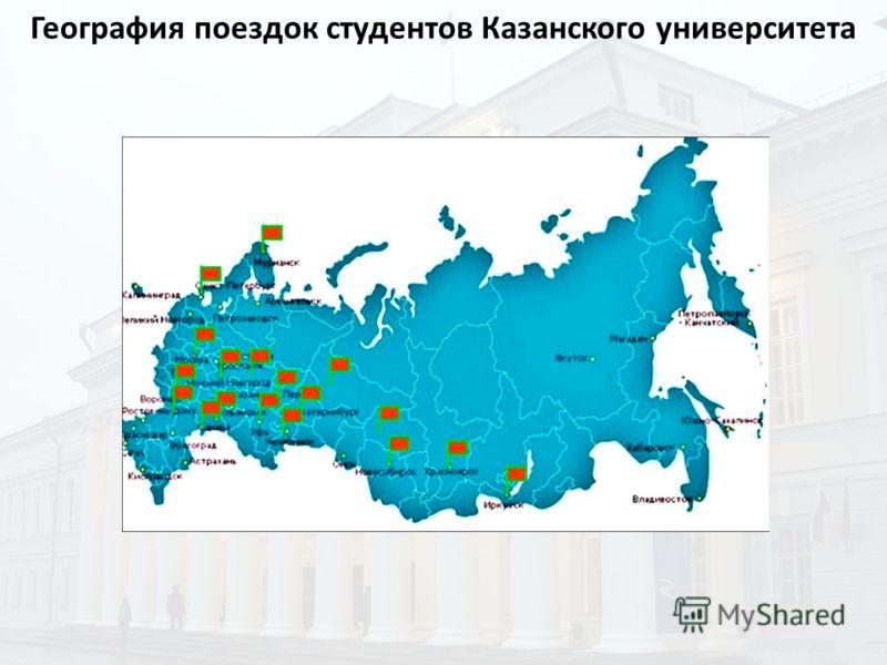 География поездок студентов Казанского университета