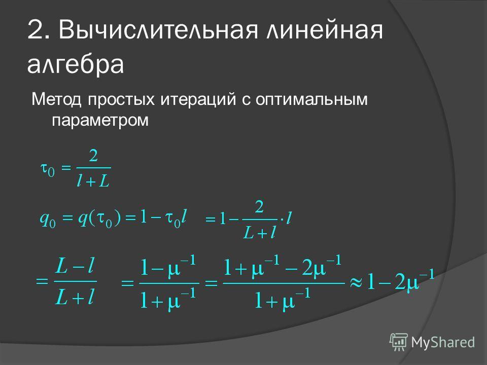 Метод простых итераций с оптимальным параметром
