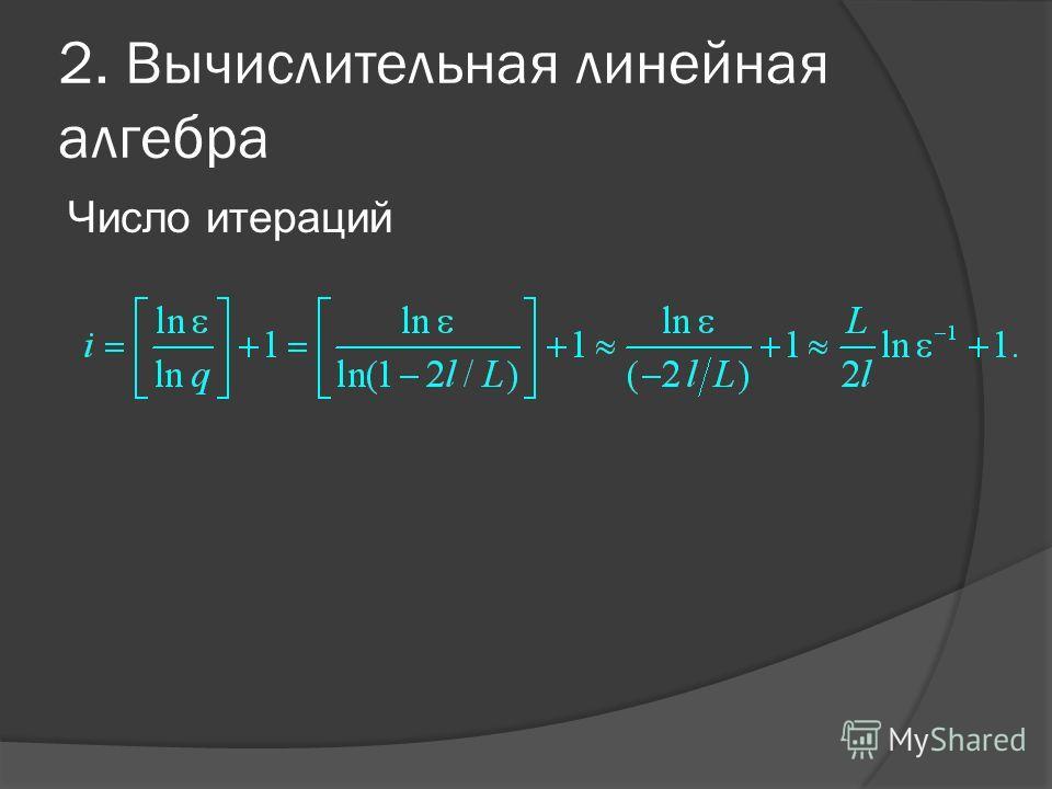 2. Вычислительная линейная алгебра Число итераций