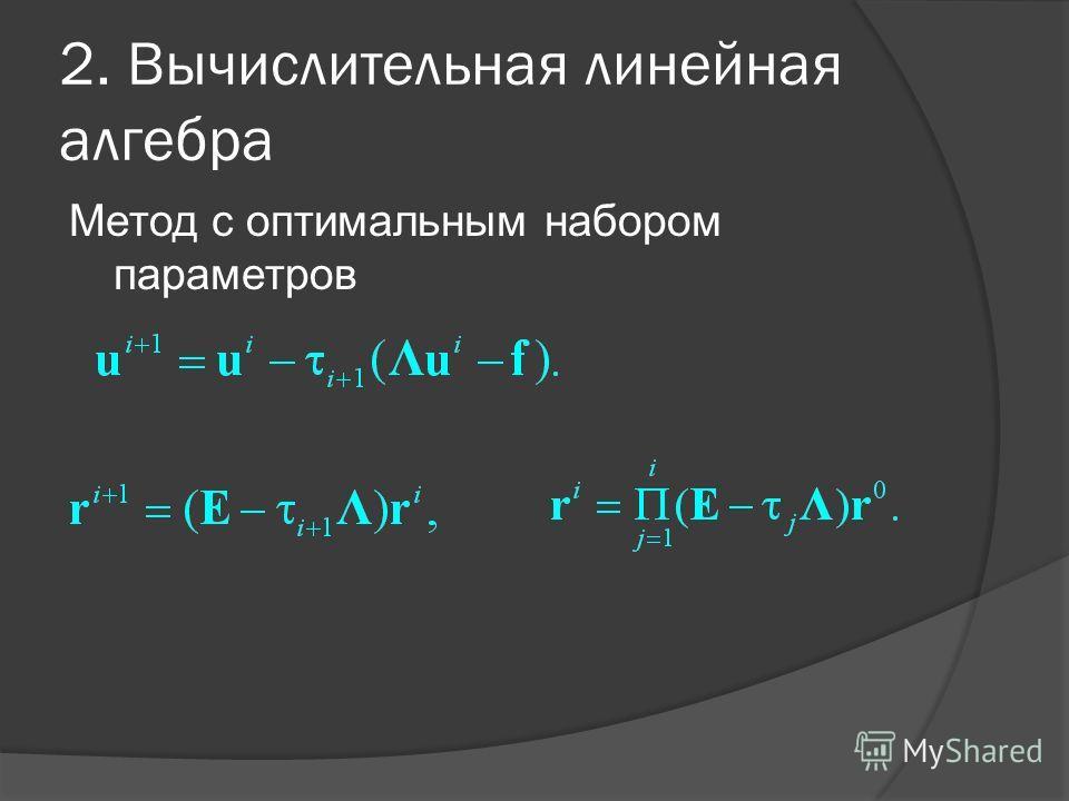 2. Вычислительная линейная алгебра Метод с оптимальным набором параметров