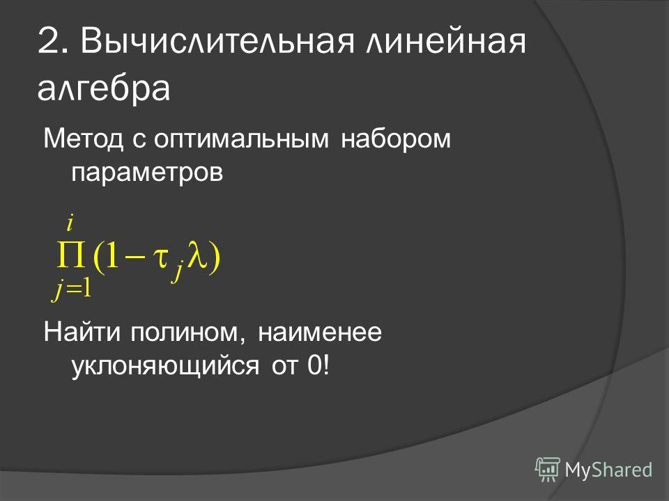 2. Вычислительная линейная алгебра Метод с оптимальным набором параметров Найти полином, наименее уклоняющийся от 0!