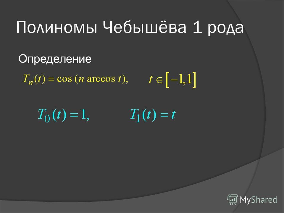 Полиномы Чебышёва 1 рода Определение