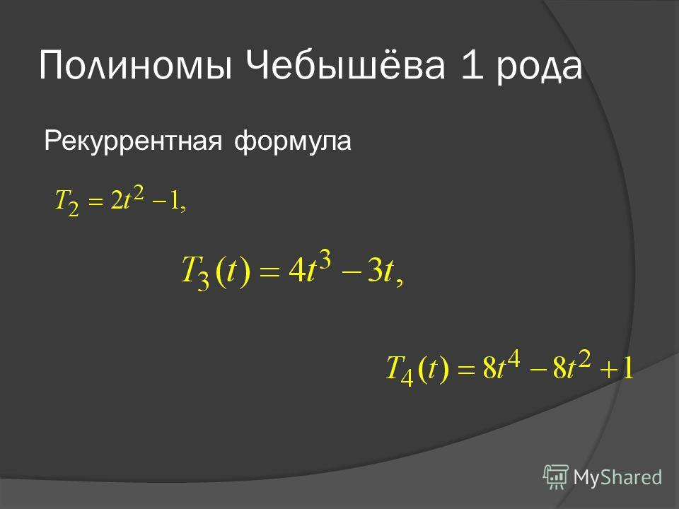 Полиномы Чебышёва 1 рода Рекуррентная формула
