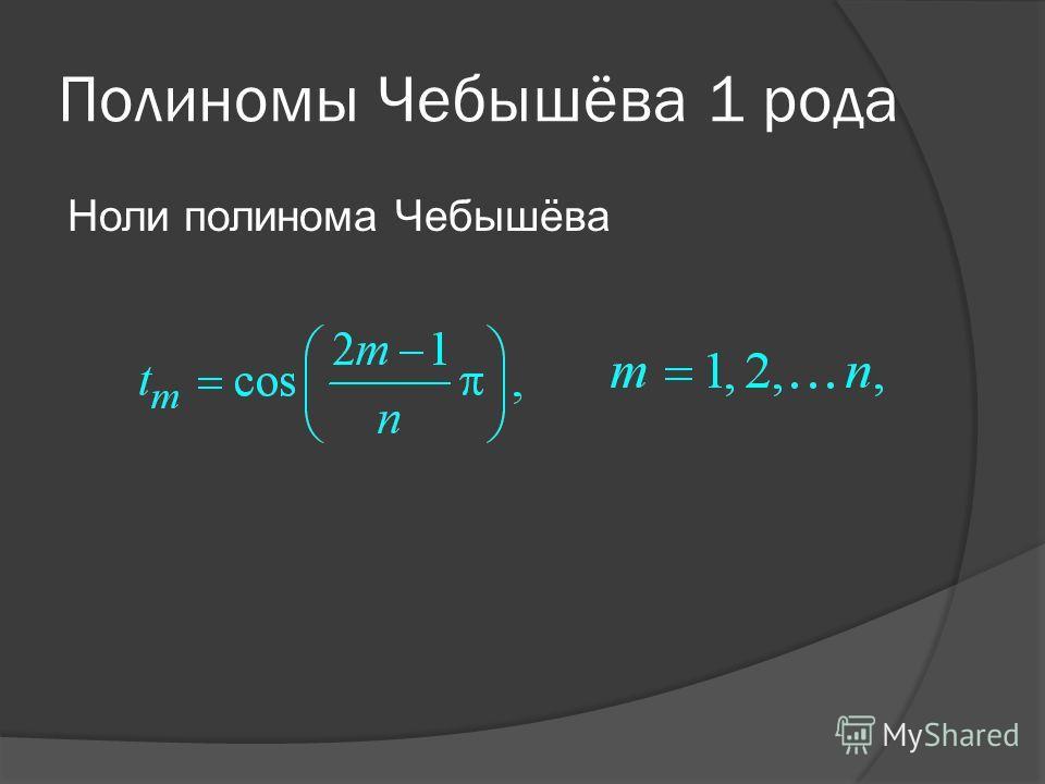 Полиномы Чебышёва 1 рода Ноли полинома Чебышёва