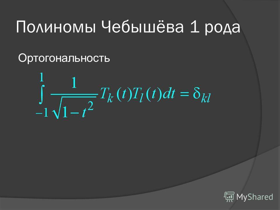 Полиномы Чебышёва 1 рода Ортогональность