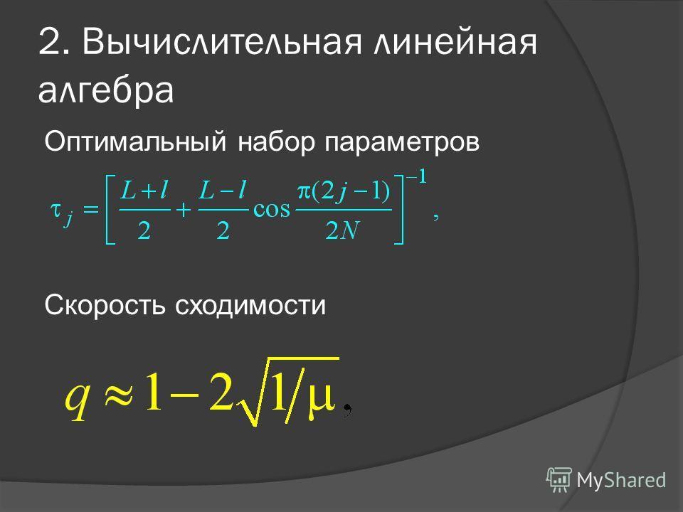 2. Вычислительная линейная алгебра Оптимальный набор параметров Скорость сходимости