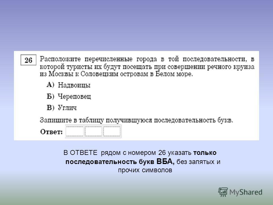 В ОТВЕТЕ рядом с номером 26 указать только последовательность букв ВБА, без запятых и прочих символов