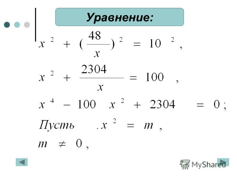 Уравнение: